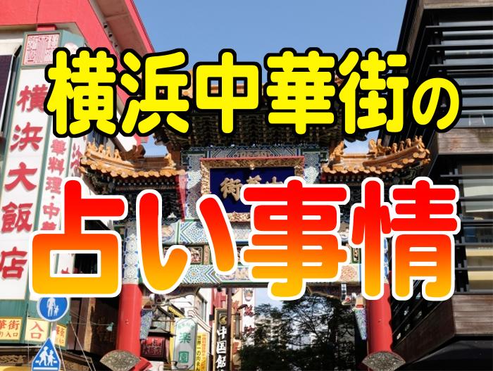 横浜中華街の占いの舘で占った結果・・・おせっかいな占い師さんは困りもの
