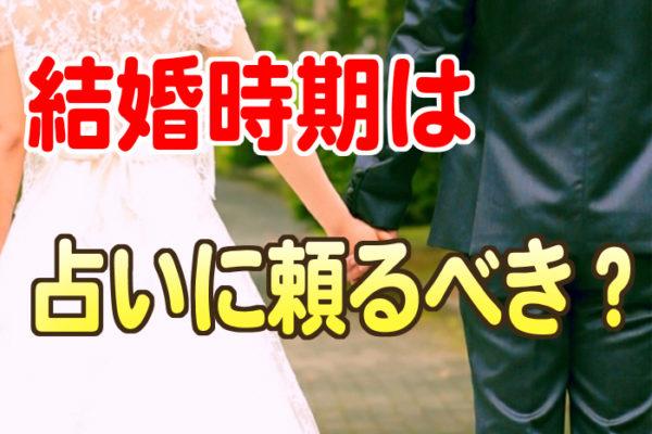 占いで結婚時期を決めるのはアリ?なし?